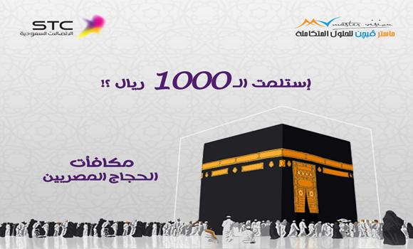 Special offer for Egyptian pilgrims