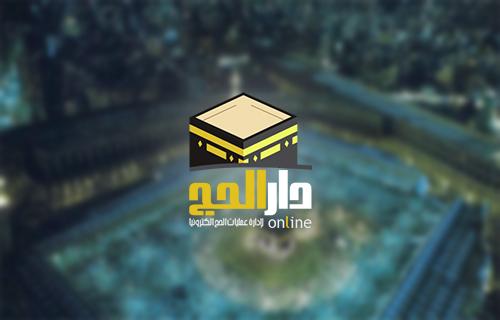 Dar El Hajj Online