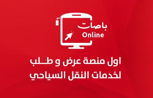 Bussat Online