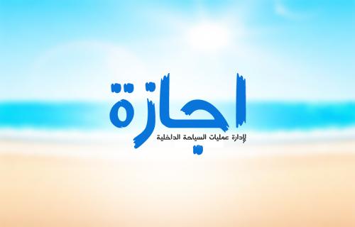 Agaza