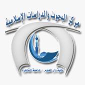 مركز البحوث والدراسات الإسلامية