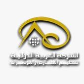 الشركة العربية الدولية لتنظيم المعارض و المؤتمرات