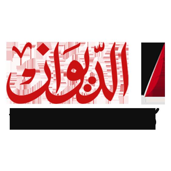 ِAl Dewan Newspaper