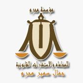 مؤسسة محرم للمحاماة والإستشارات القانونية