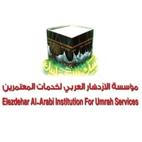 Elezdehar Al- Arabi Institution for umrah services