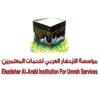 مؤسسة الازدهار العربي لخدمات المعتمرين